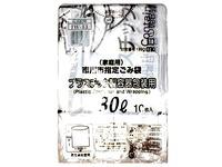 20151108_市川市指定ゴミ袋_家庭用_プラスチック製容器包装用_012