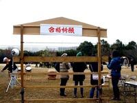 20140112_習志野市袖ケ浦西近隣公園_どんと焼き_0958_DSC00098