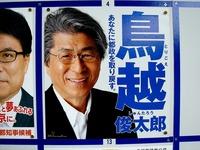 20160720_東京都知事選挙_都知事選_舛添要一辞職後_0932_DSC09969