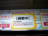 20140331_消費税増税_旅客運賃_料金改定_2345_DSC01688