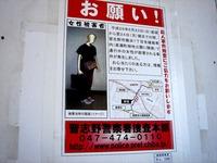 20131013_習志野市茜浜1_緑地帯_女性殺人事件_1341_DSC03793