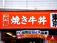 20121103_習志野市_東京チカラめし京成大久保店_1027_DSC09317
