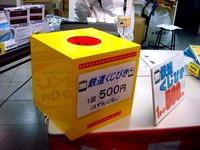 20141206_総武線_幕張駅開業120周年記念_1039_DSC01217