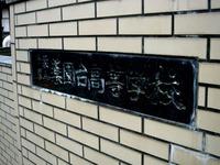 20150913_千葉県立薬園台高校_文化の部_りんどう祭_1258_DSC08314