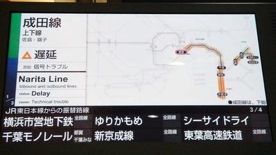 20101109_1902_総武快速線_電車遅れ_DSC00761W