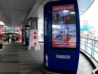 20160821_1035_船橋駅_連絡通路_デジタルサイネージ_C001130