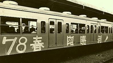 1978年_鉄道労働組合_労働同盟_112W