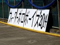 20140914_千葉県立船橋東高校_飛翔祭_1053_DSC06445