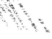 20151221_サッカー選手_本田圭佑_小学生時代_004