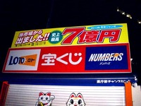 20141226_宝くじ売り場_千葉県庁前チャンスセンター_2050_DSC03546