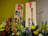 20151119_ららぽーとTOKYO-BAY_ふなっしーLAND_1931_DSC08121