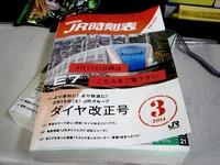 20140304_JR東日本_JR南船橋駅_みどりの窓口_2141_DSC07493