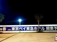 20160701_浦安市日の出7_東京ベイ東急ホテル_232