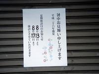 20140813_お盆休み_夏季休暇_1350_DSC01081