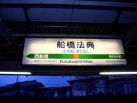 20160306_JR武蔵野線_船橋法典駅_ホームベンチ_1728_DSC08494