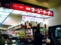 20080301_ひな祭り_銀座コージーコーナー_1402_DSC00634T