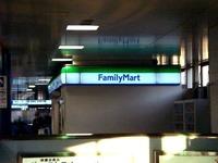20141224_京成電鉄_駅コンビニ_ファミリーマート_1526_DSC03275