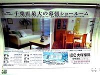 20040806_大塚家具幕張ショールーム_DSC06770T