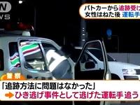 20160810_習志野市_パトカー追跡の車が女性はねる_172