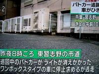 20160811_習志野市_パトカー追跡の車が女性はねる_1242_DSC00920