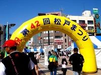 20151004_第42回松戸まつり_松戸駅前_0952_DSC01885