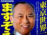 20140209_東京都知事選挙_舛添要一_初当選_154