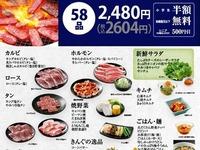 20140316_船橋市宮本2_焼肉きんぐ_食べ放題_051