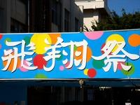 20140914_千葉県立船橋東高校_飛翔祭_0842_DSC06351