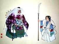 20151228_能版画_鞍馬天狗_真作_112