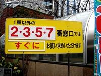 20150222_東京都_宝くじ_西銀座チャンスセンター_1102_DSC02350