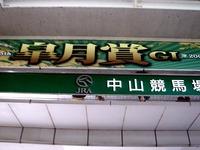 20150419_船橋市古作1_中山競馬場_皐月賞_1037_DSC00348