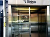 20150208_法人向け_売上金入金サービス_夜間金庫_082