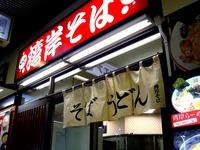 20081226_JR京葉線_JR南船橋駅_湾岸そば_0851_DSC06048