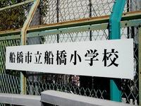 20131013_船橋市市場4_船橋小学校_バザー_1216_DSC03559