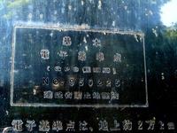 20150711_千葉市_幕張町3_電子基準点_舟溜跡公園_1409_DSC00527