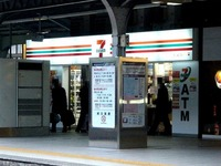 20120127_京急鉄道_駅コンビニ_セブンイレブン_1244_DSC00970U