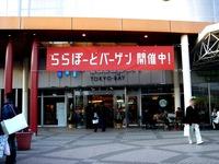 20140104_船橋市浜町2_ららぽーとTOKYO-BAY_1550_DSC09646