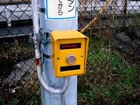 20141130_船場市宮本_二輪車用押ボタン_信号機_1624_DSC00928