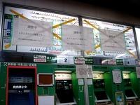 20140401_消費税増税_旅客運賃_料金改定_0034_DSC01691