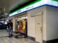 20141012_京成電鉄_駅コンビニ_ファミリーマート_1122_DSC02167