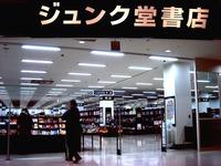 20170104_1654_ビビット南船橋_ジュンク堂書店_開店_DSC08385