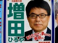 20160720_東京都知事選挙_都知事選_舛添要一辞職後_0932_DSC09970T