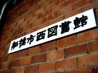 20111231_船橋市西船4_船橋市西図書館_1214_DSC07868