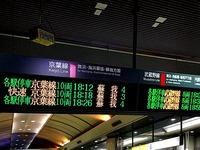 20160925_JR京葉線_東京駅_電光掲示板_ATOS_214