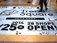 20140625_ららぽーとTOKYO-BAY_TrendSquare_2005_DSC08404