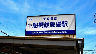 20140511_京成船橋競馬場駅前_ATM_廃止_1326_DSC00063W