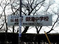 20140323_船橋市立御滝中学校_管弦楽部_1527_DSC00585T