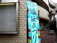 20141109_船橋市薬円台5_薬円台福祉まつり_0941_DSC06867