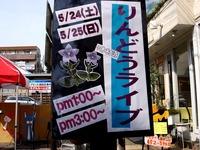 20140524_谷津遊路商店街アート_フリーマーケット_1451_DSC02538