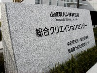 20170305_山崎製パン総合クリエイションセンター_1336_DSC02260